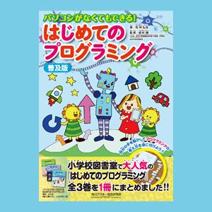 【書籍】普及版 パソコンがなくてもできる! はじめてのプログラミング