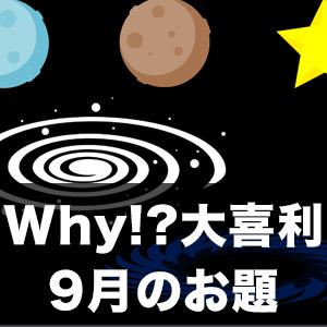 Why!?大喜利 9月のお題発表