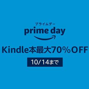 【Kindle】プライムデーセールでScratch関連本もセール中