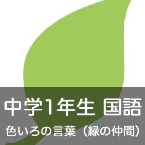 【既存の教科でプログラミング授業】中学1年生 国語「色いろの言葉(緑の仲間)」