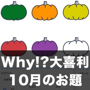 【Scratch】Why!?大喜利 10月のお題発表