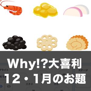 【Scratch】Why!?大喜利 12・1月のお題発表!