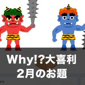 Why!?大喜利 2月のお題発表!