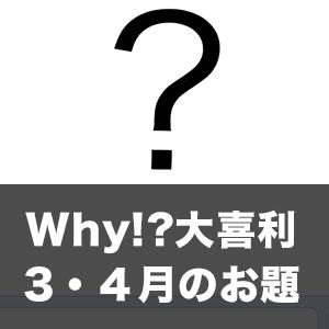 Why!?大喜利 3・4月のお題発表!