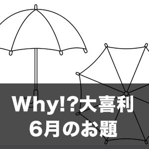 【Scratch】Why!?大喜利 6月のお題発表!