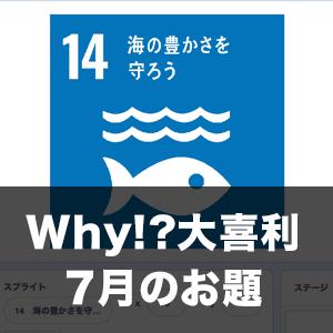 Why!?大喜利 7・8月のお題発表!