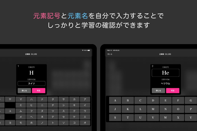 【iPhone/iPadアプリ】「元素の暗記」